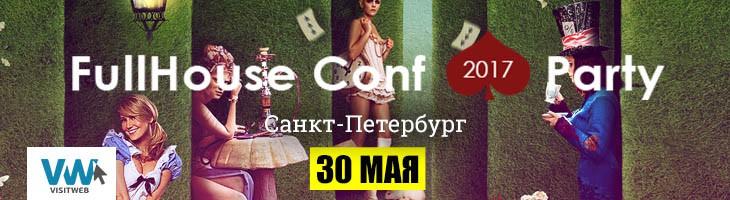 Conf&Party2