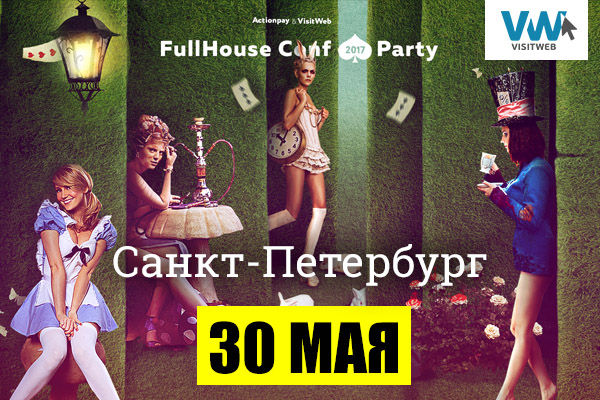 FullHouse Conf&Party