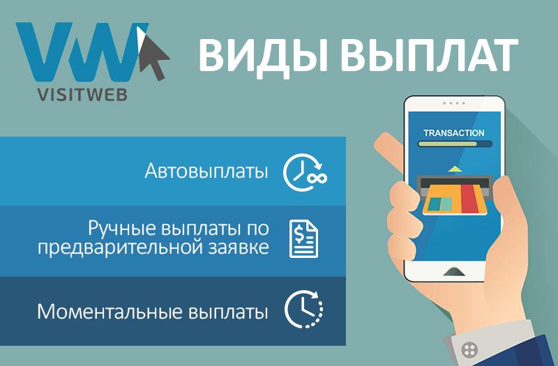 выплаты в visitweb