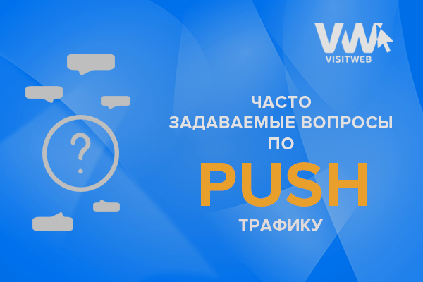push (2)